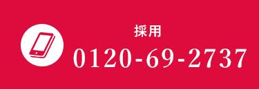 採用専用 0120692737