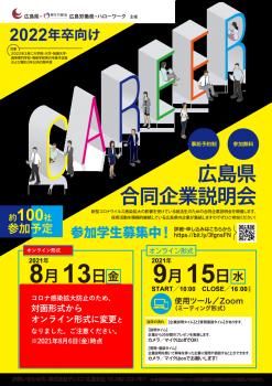 「2022年卒向け 広島県合同企業説明会」開催要項