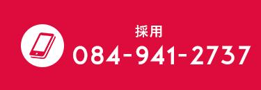 採用専用 0849412737