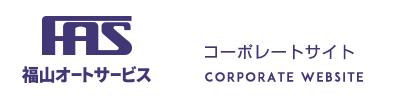 福山オートサービス株式会社