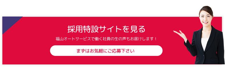 採用特設サイトを見る 福山オートサービスで働く社員の生の声もお届けします! まずはお気軽にご応募下さい