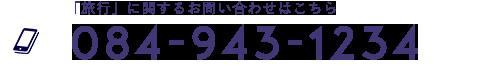 084-943-1234