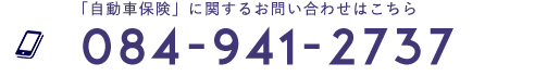 084-941-2737