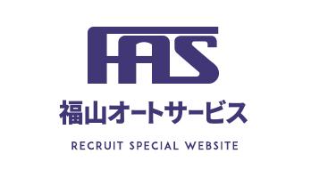 福山オートサービス